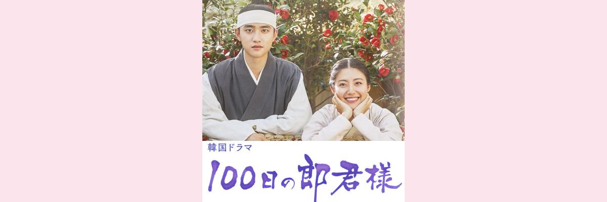 『100日の郎君様』吹き替え声優一覧