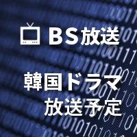 ドラマ bs5 韓国