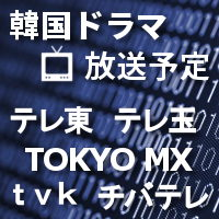 テレビ東京・TOKYO MX・テレ玉・チバテレ・テレビ神奈川