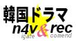 韓国ドラマ n4v&rec