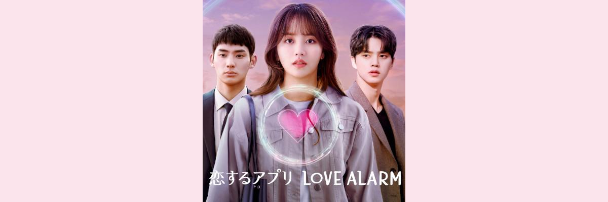 『恋するアプリ Love Alarm』