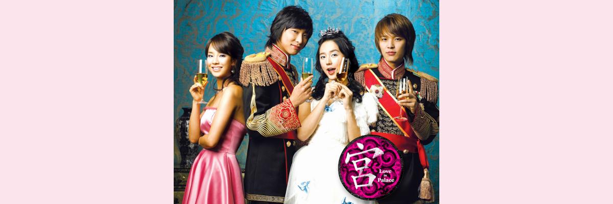 『宮~Love in Palace』