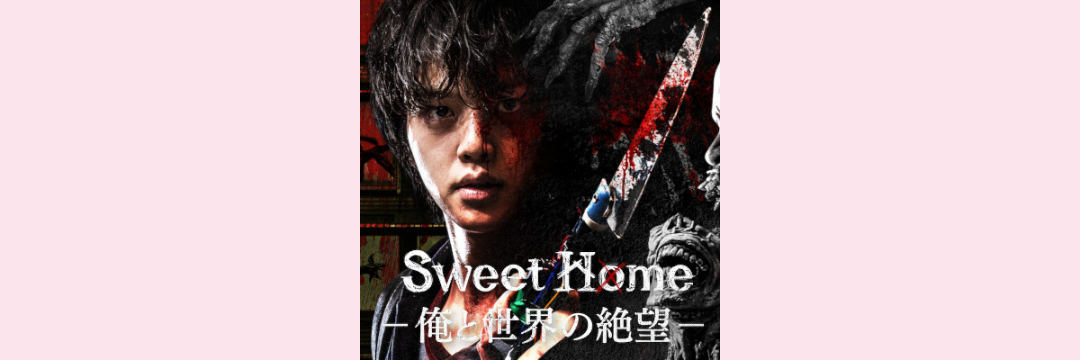 『Sweet Home-俺と世界の絶望-』