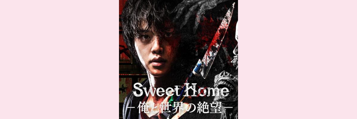 『Sweet Home-俺と世界の絶望-』吹き替え声優一覧