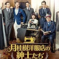 『月桂樹洋服店の紳士たち~恋はオーダーメイド!~』